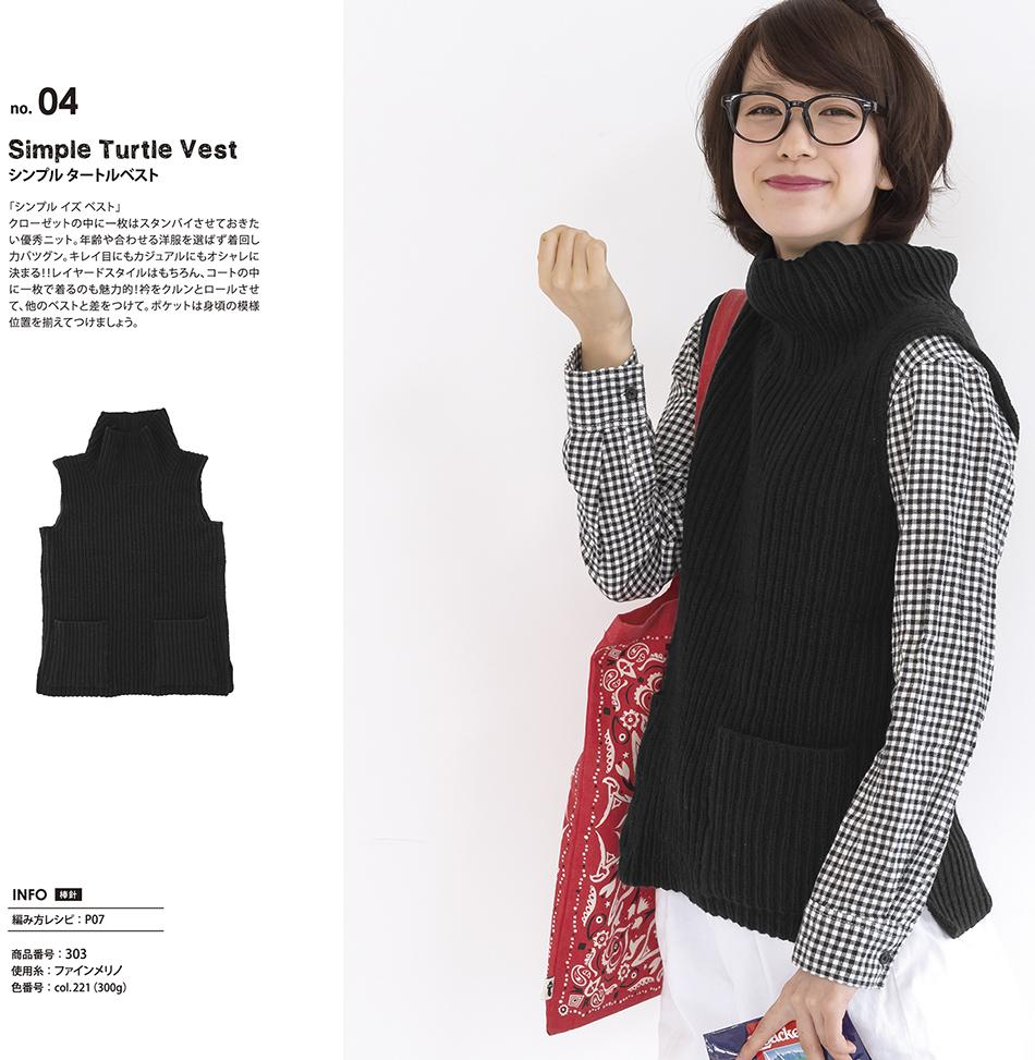 Simple Vest Knitting Pattern Free